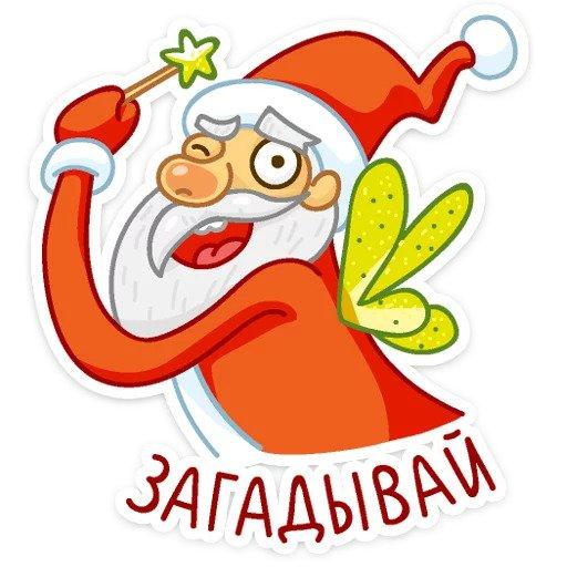 Стикеры Дед Мороз