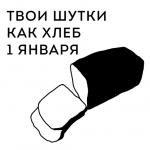 stikery novogodnie ironichnye telegram 06