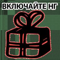 stikery novogodnie znaki telegram