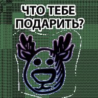 stikery novogodnie znaki telegram 11