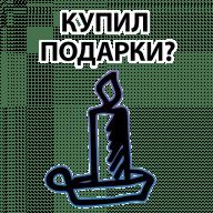 stikery novogodnie znaki telegram 12