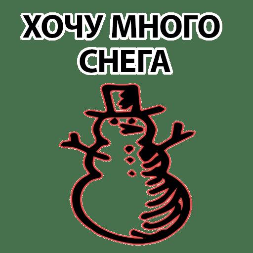 Стикеры Новогодние фразы и значки