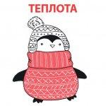stikery novogodnij pingvin telegram
