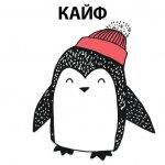 stikery novogodnij pingvin telegram 07