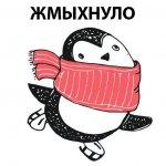 stikery novogodnij pingvin telegram 08