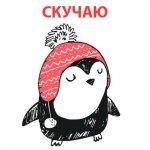 stikery novogodnij pingvin telegram 09
