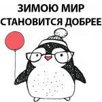 stikery novogodnij pingvin telegram 13