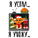 stikery novogodnjaja kroshka shi telegram 16