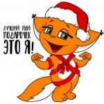 stikery novogodnjaja kroshka shi telegram 21