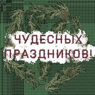 stikery novyj god 2020 s myshkoj telegram 09