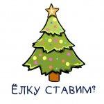 stikery tradicii novogo goda telegram 14